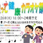 カラオケ部ポスター