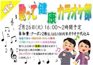 2/26(火)【健康】カラオケ部開講♪