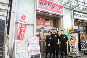 横浜家系つけ麺らーめん 春樹 曳舟店