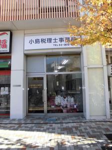 小島税理士事務所