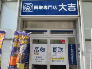 買取専門店 大吉 曳舟店
