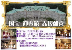 2/22(金)【散歩】国宝 迎賓館参観ツアー 開催♪