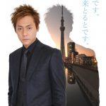 イーストコア曳舟商店会yYouTube公式チャンネル